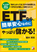 ETF(上場投資信託)なら、簡単安心なのにやっぱり儲かる!