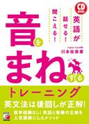 CD BOOK 英語が話せる! 聞こえる! 音をまねするトレーニング