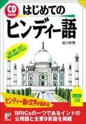 CD BOOK はじめてのヒンディー語