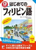 CD BOOK はじめてのフィリピン語