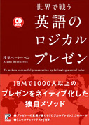 CD BOOK 世界で戦う 英語のロジカルプレゼン