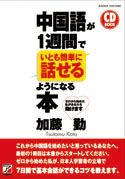 CD BOOK  中国語が1週間でいとも簡単に話せるようになる本
