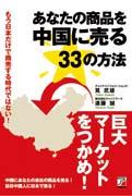 もう日本だけで商売する時代ではない! あなたの商品を中国に売る 33の方法