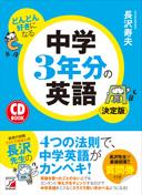 CD BOOK どんどん好きになる 中学3年分の英語<決定版>