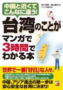 台湾のことがマンガで3時間でわかる本