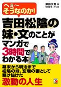 吉田松陰の妹・文(ふみ)のことがマンガで3時間でわかる本