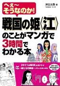 戦国の姫<江>のことがマンガで3時間でわかる本