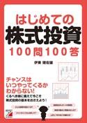 はじめての株式投資100問100答