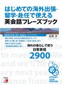 CD BOOK はじめての海外出張・留学・赴任で使える英会話フレーズブック
