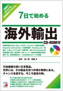 7日で始める 海外輸出 CD-ROM付