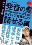 MP3CD-ROM付き バンクーバー発音の鬼が日本人のためにまとめた ネイティブ発音のコツ 〈話せる編〉