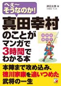 真田幸村のことがマンガで3時間でわかる本