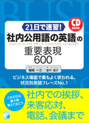 CD BOOK 21日で速習! 「社内公用語の英語」の重要表現600