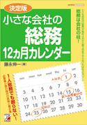 決定版 小さな会社の総務12ヵ月カレンダー