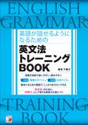英語が話せるようになるための 英文法トレーニングBOOK