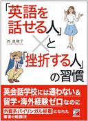 「英語を話せる人」と「挫折する人」の習慣