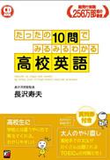 CD BOOK たったの10問でみるみるわかる高校英語