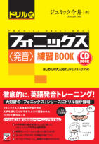 CD BOOK ドリル式フォニックス<発音>練習BOOK