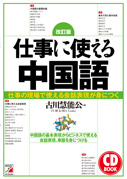 改訂版 CD BOOK 仕事に使える中国語