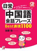 CD BOOK 日常中国語会話フレーズBest表現1100