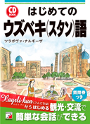 CD BOOK はじめてのウズベキ語