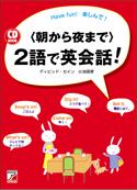 CD BOOK <朝から夜まで> 2語で英会話!
