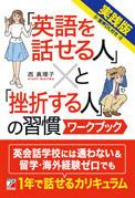 音声DL付き 【実践版】 「英語を話せる人」と「挫折する人」の習慣 ワークブック
