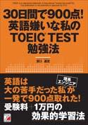 30日間で900点! 英語嫌いな私のTOEIC(R)TEST勉強法