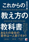 これからの教え方の教科書