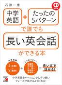 CD BOOK 中学英語+たったの5パターンで誰でも長い英会話ができる本