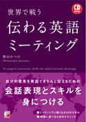 CD BOOK 世界で戦う 伝わる英語ミーティング