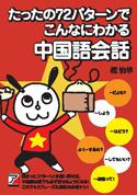 CD BOOK たったの72パターンでこんなに話せる中国語会話