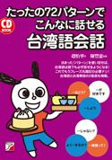 CD BOOK たったの72パターンでこんなに話せる台湾語会話