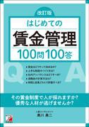 改訂版 はじめての賃金管理100問100答