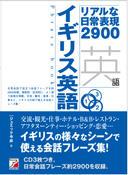 CD BOOK イギリス英語フレーズブック