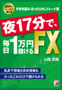 夜17分で、毎日1万円儲けるFX