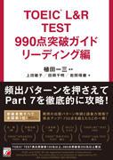 TOEIC(R) L&R TEST 990点突破ガイド リーディング編