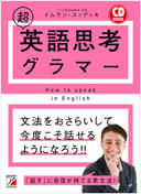 CD BOOK 超英語思考グラマー