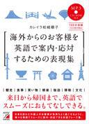 海外からのお客様を英語で案内・応対するための表現集 〈MP3CD-ROM付き〉