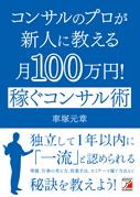 コンサルのプロが新人に教える月100万円! 稼ぐコンサル術