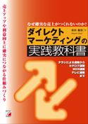 ダイレクトマーケティングの実践教科書