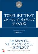 CD BOOK TOEFL iBT (R) TEST スピーキング+ライティング完全攻略