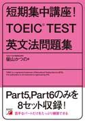 短期集中講座! TOEIC(R)TEST英文法問題集