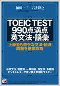TOEIC(R)TEST990点満点英文法・語彙