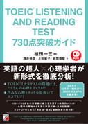 TOEIC(R) LISTENING AND READING TEST 730点突破ガイド