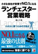小さな会社が営業でNO.1になる ランチェスター営業戦略