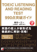 TOEIC(R) LISTENING AND READING TEST 990点突破ガイド