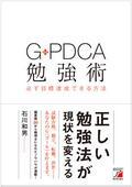 G-PDCA勉強術 必ず目標達成できる方法イメージ