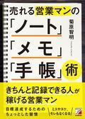 売れる営業マンの「ノート」「メモ」「手帳」術イメージ