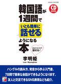 CD BOOK 韓国語が1週間でいとも簡単に話せるようになる本イメージ
